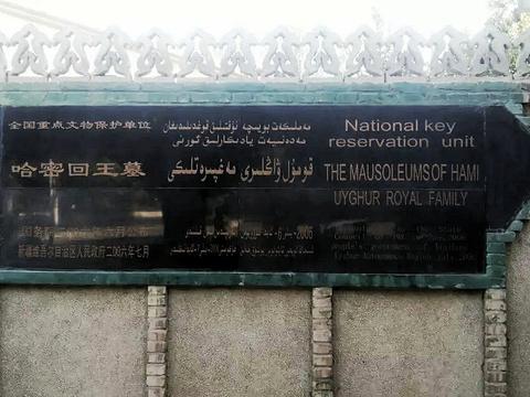 回王墓旅游景点图片