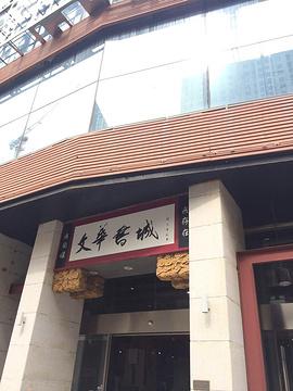 文华书城(汉街店)旅游景点攻略图
