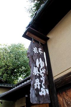 奥丹豆腐(清水店)旅游景点攻略图