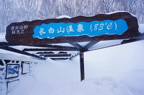 长白山蓝景温泉