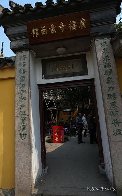 广福寺素斋面馆图片