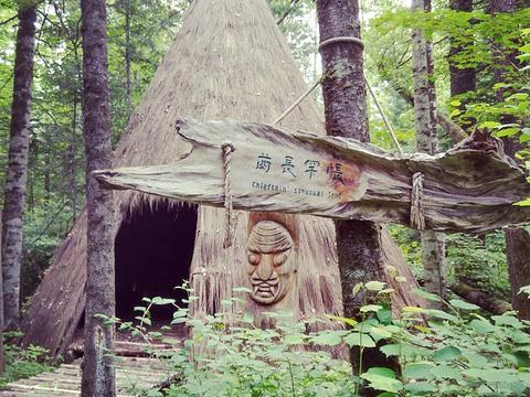 长白山原始萨满部落景区旅游景点图片