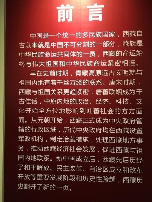 西藏博物馆图片