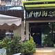 西堤咖啡一条街
