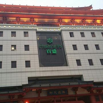 百盛(西大街店)旅游景点攻略图