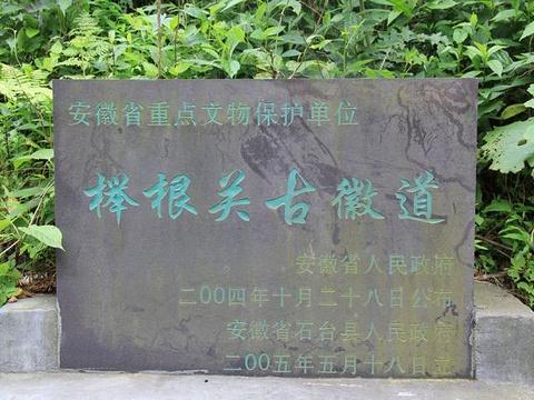 古徽道旅游景点图片