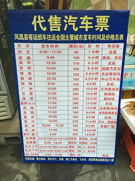 凤凰县城北汽车站旅游景点攻略图