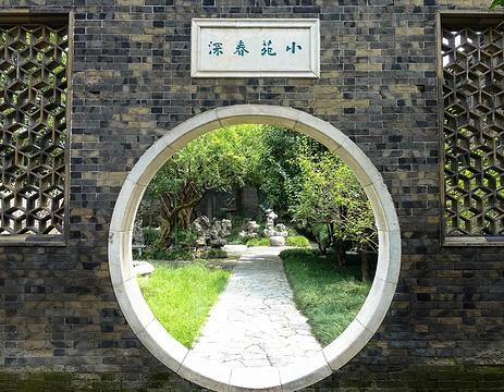 汪氏小苑的图片