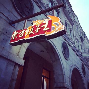 东方饺子王(中央店)旅游景点攻略图