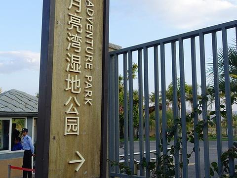 月亮湾湿地公园旅游景点图片