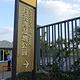 月亮湾湿地公园