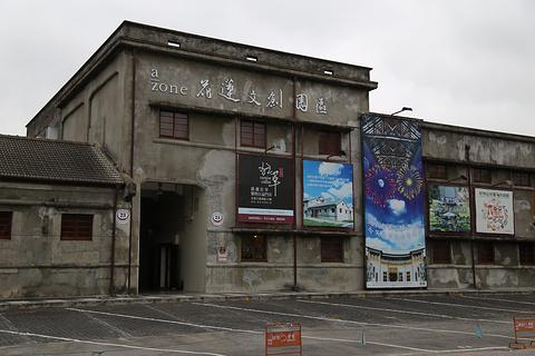 花莲文化创意产业园区