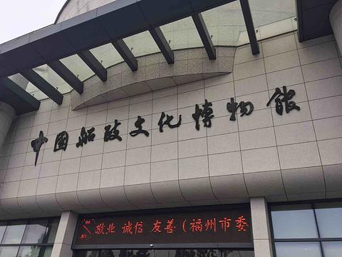 中国船政文化博物馆旅游景点图片