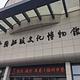 中国船政文化博物馆