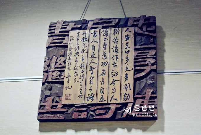 国际刻字艺术馆图片