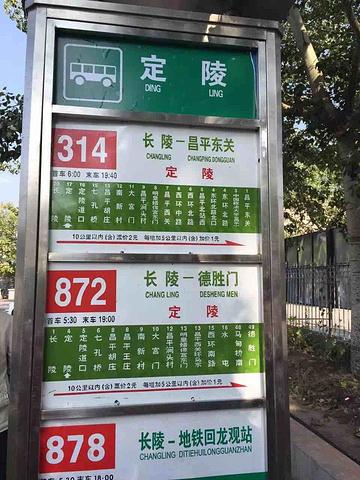 """""""中午在八达岭长城公交站台等去定陵的公交车,公交车直达定陵的广场,从广场走过去就是售票窗口定陵开..._定陵""""的评论图片"""