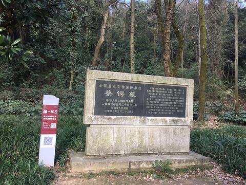 蔡锷墓旅游景点攻略图