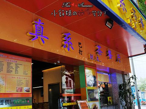 真系茶餐厅旅游景点图片