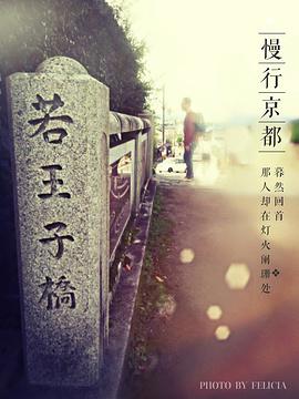 熊猫若王子神社