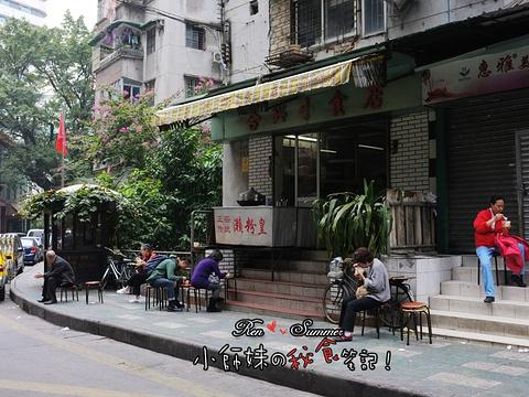 合兴小食店(第一津街店)旅游景点图片