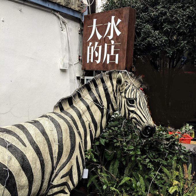 大水的店(昙华林店)图片