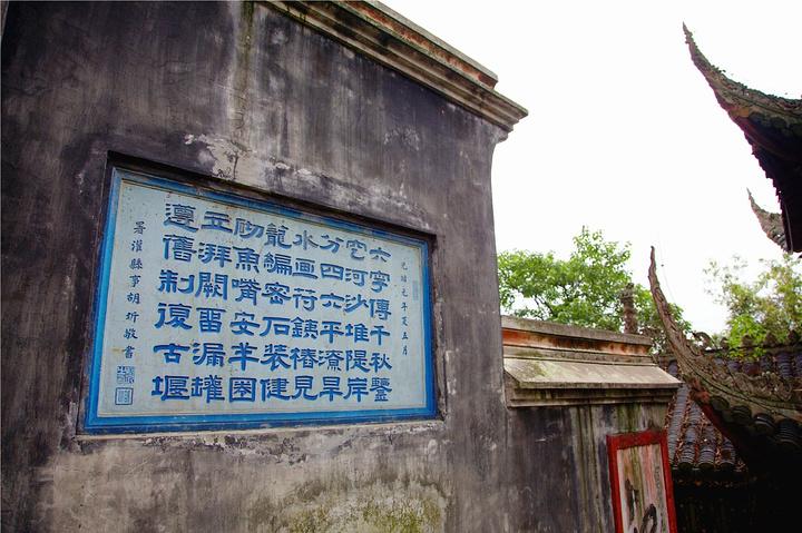 """""""游览二王庙,有一个有意思的传说可以了解一下。除了一层连一层的庙宇,二王庙也是夏天的避暑胜地_二王庙""""的评论图片"""