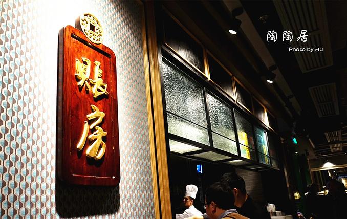 陶陶居饼家图片