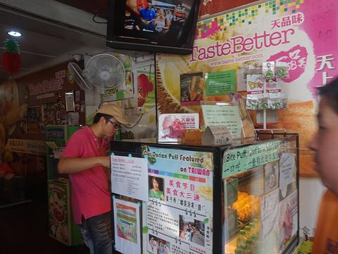 Taste Better 榴莲泡芙旅游景点图片