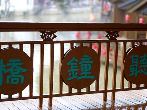 听钟桥旅游景点图片