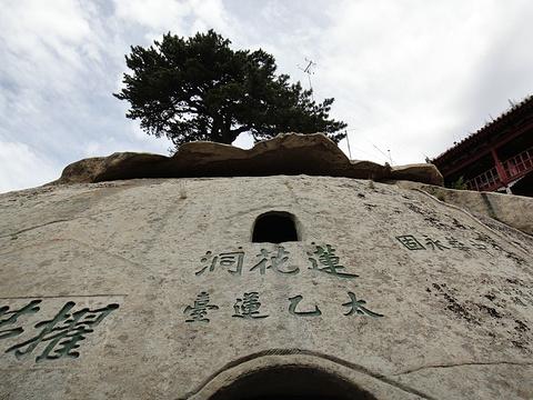 华山莲花洞