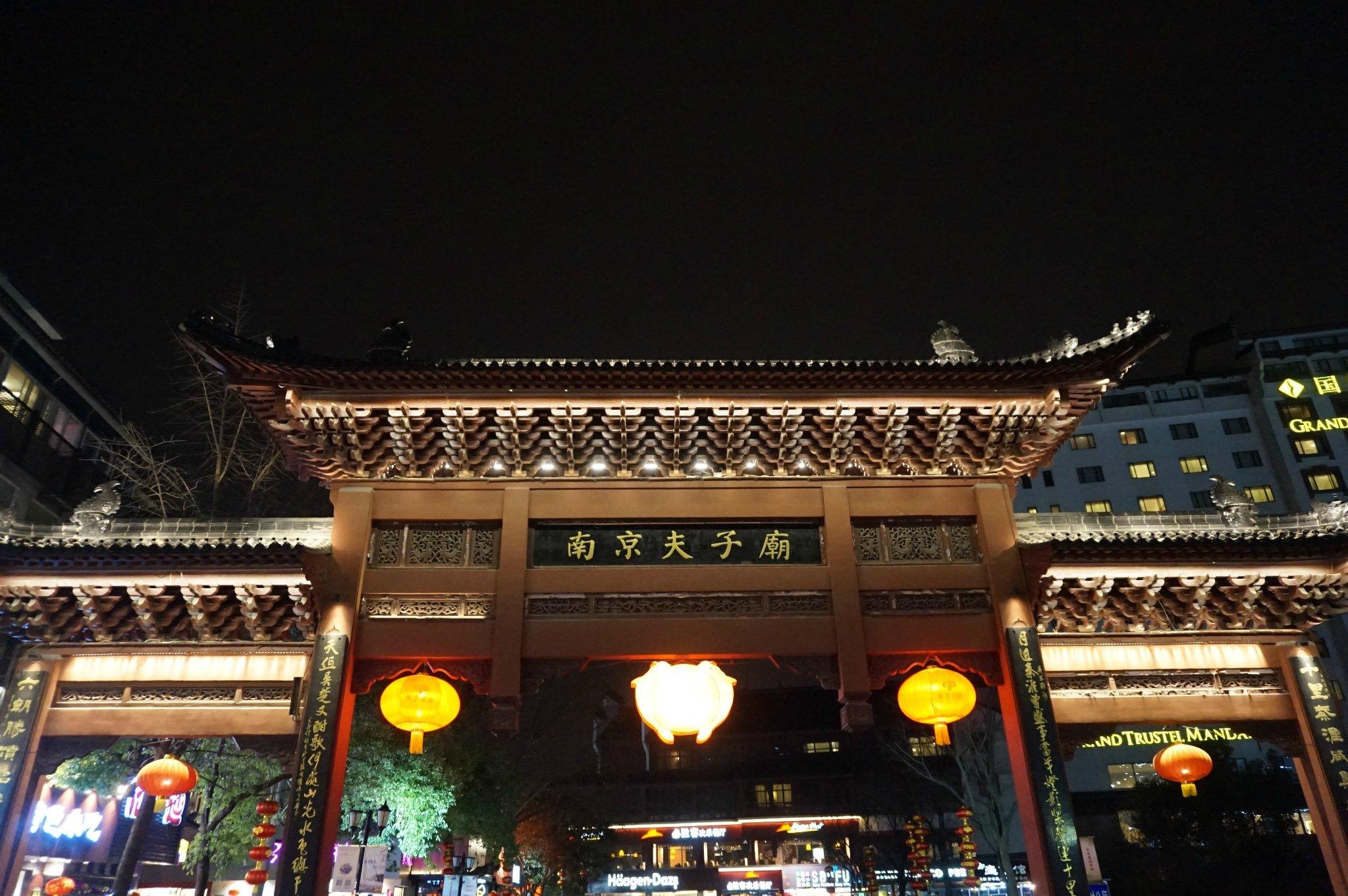 暴走金陵城,夜泊秦淮河,品南京美食——南京四日游