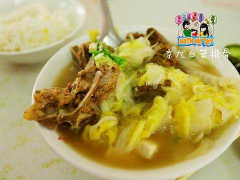 京九排骨米饭旅游景点图片