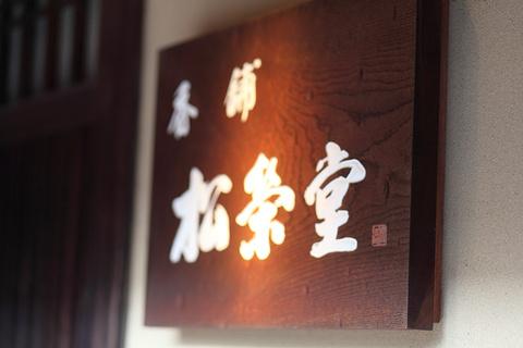 松荣堂旅游景点攻略图