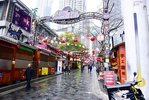 重庆好吃街