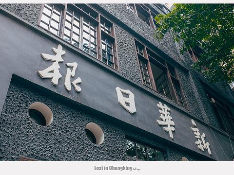 新华日报营业部旧址旅游景点图片