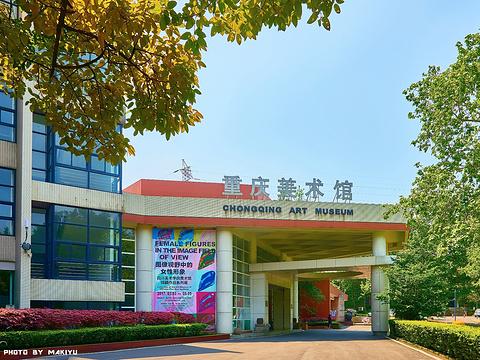 重庆当代美术馆旅游景点图片