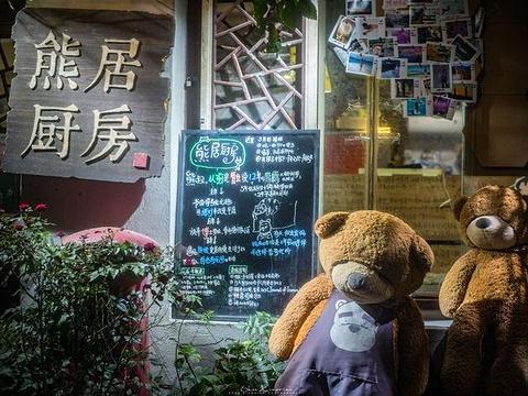熊居厨房(西塘猫主题店)旅游景点图片