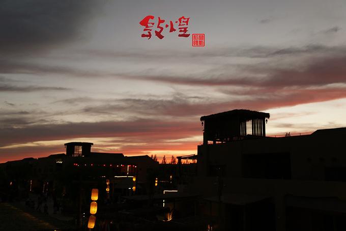月牙泉小镇夜景图片
