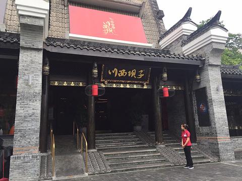 川西坝子(蜀汉直营店)旅游景点攻略图