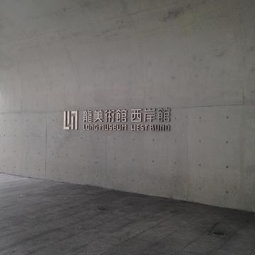 龙美术馆(西岸馆)旅游景点攻略图