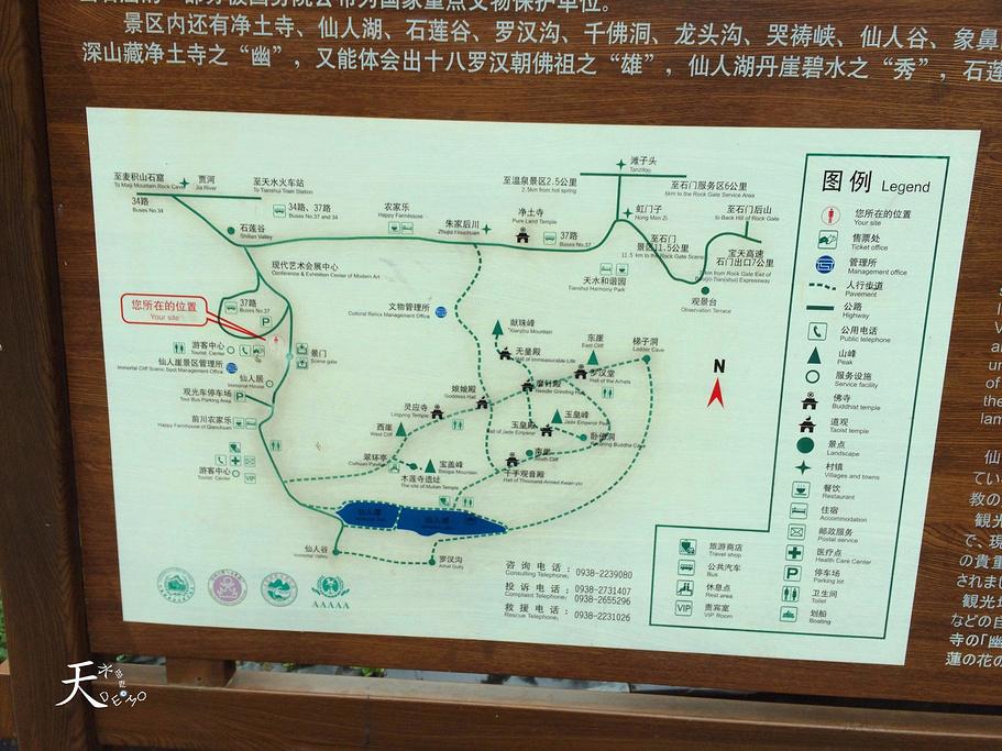 仙人崖旅游导图