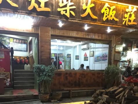 大锅大灶柴火饭庄旅游景点攻略图