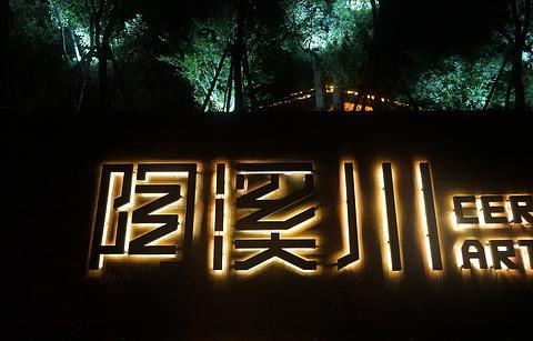 陶溪川创意广场旅游景点攻略图