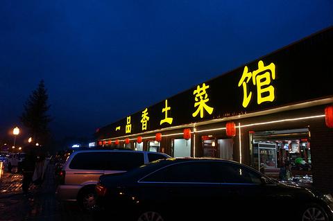 一品香土菜馆旅游景点攻略图