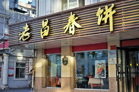 老昌春饼(中央大街店)旅游景点攻略图