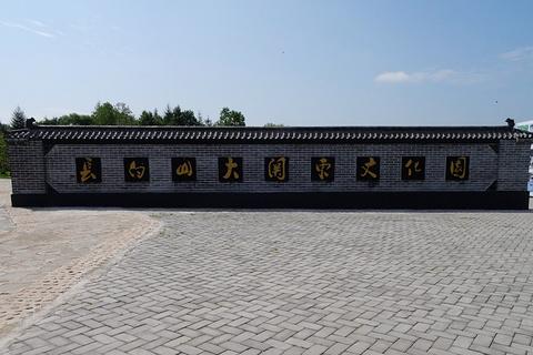 大关东文化园旅游景点攻略图