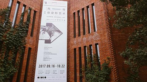 红砖美术馆旅游景点攻略图