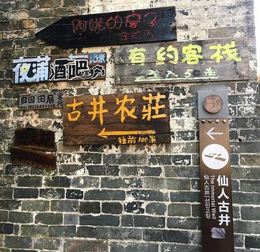 仙人古井旅游景点攻略图