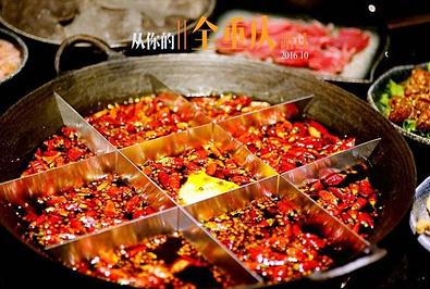 渝味晓宇火锅(枇杷山正街店)