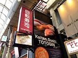 奈良商业街